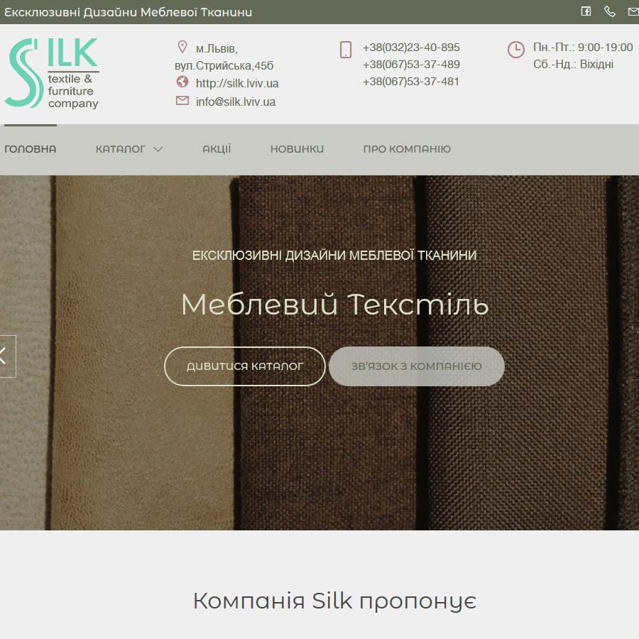 Silk. Textile and Furniture Company